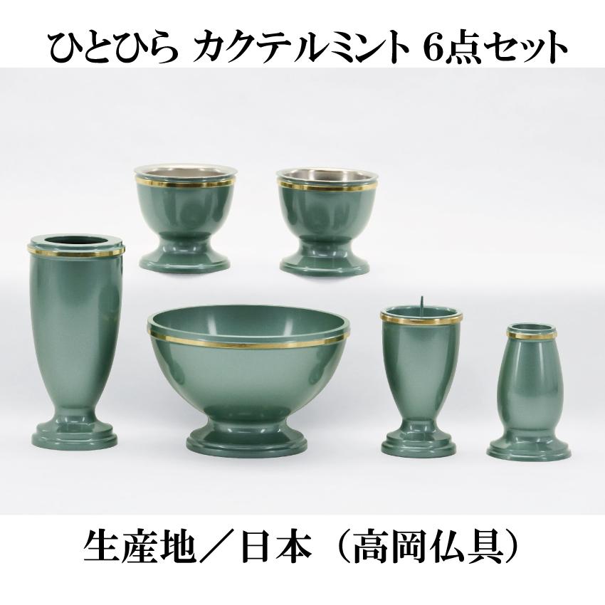 売却 すっきりとしたデザインが美しい家具調仏具です ひとひら 贈呈 カクテルミント 6具足