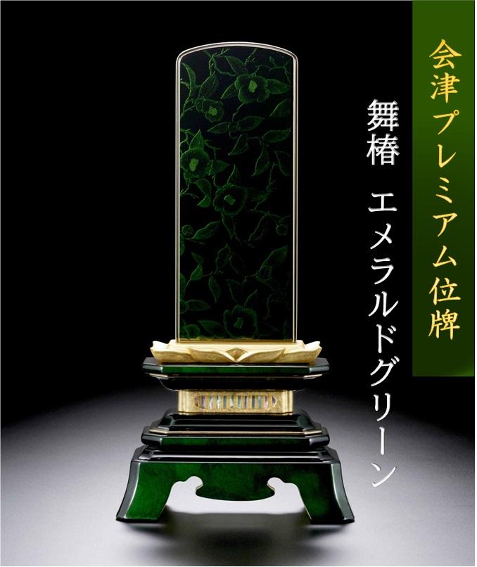 会津位牌 通販 激安 本金粉 框裏箔仕上げ 至高 エメラルドグリーン 文字入れ1名様分無料 舞椿