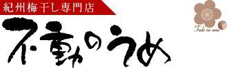 不動のうめ 楽天市場店:【生産者直売】紀州南高梅を扱うお店です