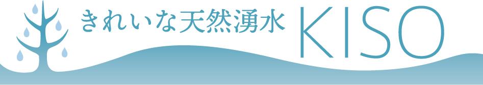 きれいな天然湧水 KISO:きれいな天然湧水、「KISO」を採水地よりお届け致します。