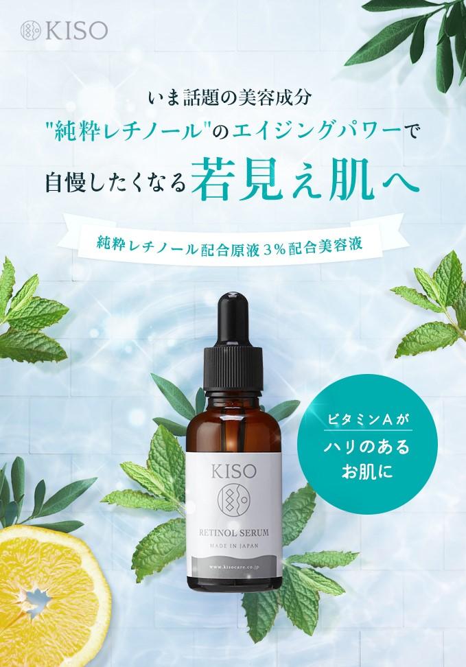 kiso: Liquid cosmetics pure retinol undiluted solution 3 ...
