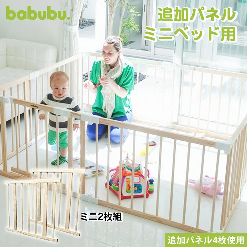 【送料無料】babubu.追加パネル【2枚組】 バブブ ミニベッド 600 パーテーション ベビーサークル プレイペン