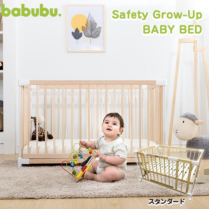【送料無料】babubu. バブブ ベビーベッド【ゲートパネルつき】SAFETY GROW UP BABY BED 工具不要 簡単組立て 添い寝 木製 ベビーゲート プレイペン ベビーサークル パーテーション 出産準備