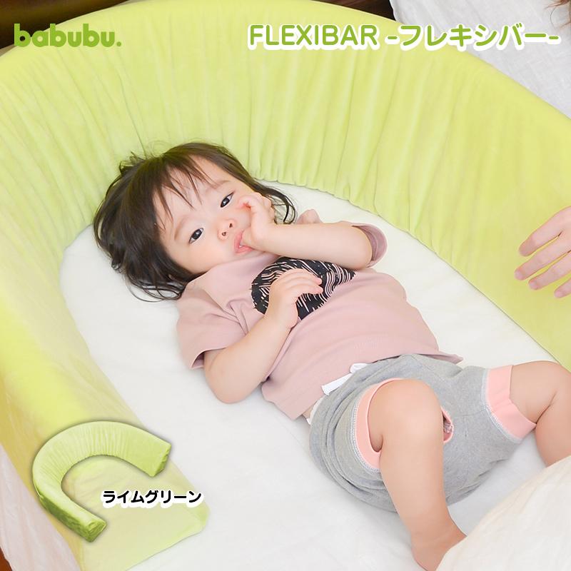 【送料無料】babubu. FLEXIBAR フレキシバー ライムグリーン 「フレーム&固定ベルト付」寝返り防止クッション 添い寝クッション 落下防止クッション ベビーベッド ベッドガード ベッドレール ベビー 赤ちゃん ギフト 固定式