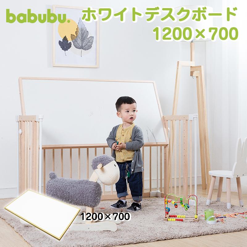 送料無料 babubu ホワイトデスクボード バブブ ベビーベッド 1200bDYeE29IWH