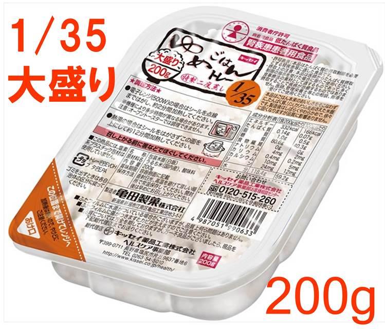 ゆめごはん1 35トレー大盛り200g アイテム勢ぞろい 並行輸入品 30食