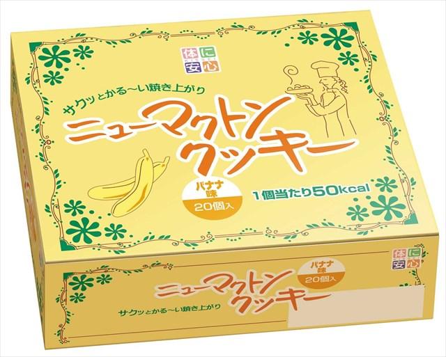 正規取扱店 ニューマクトンクッキーバナナ味1箱 新作製品、世界最高品質人気! 20個入
