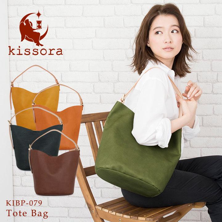 キソラ kissora トートバッグ S KIBP-079 【 レザー レディース 本革 】