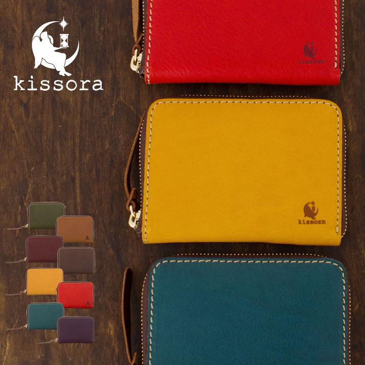 二つ折り財布 本革 kissora キソラ KIKN-059 【 ミネルバボックス 】【 ミニ財布 ラウンドファスナー 財布 レザー 日本製 レディース 】