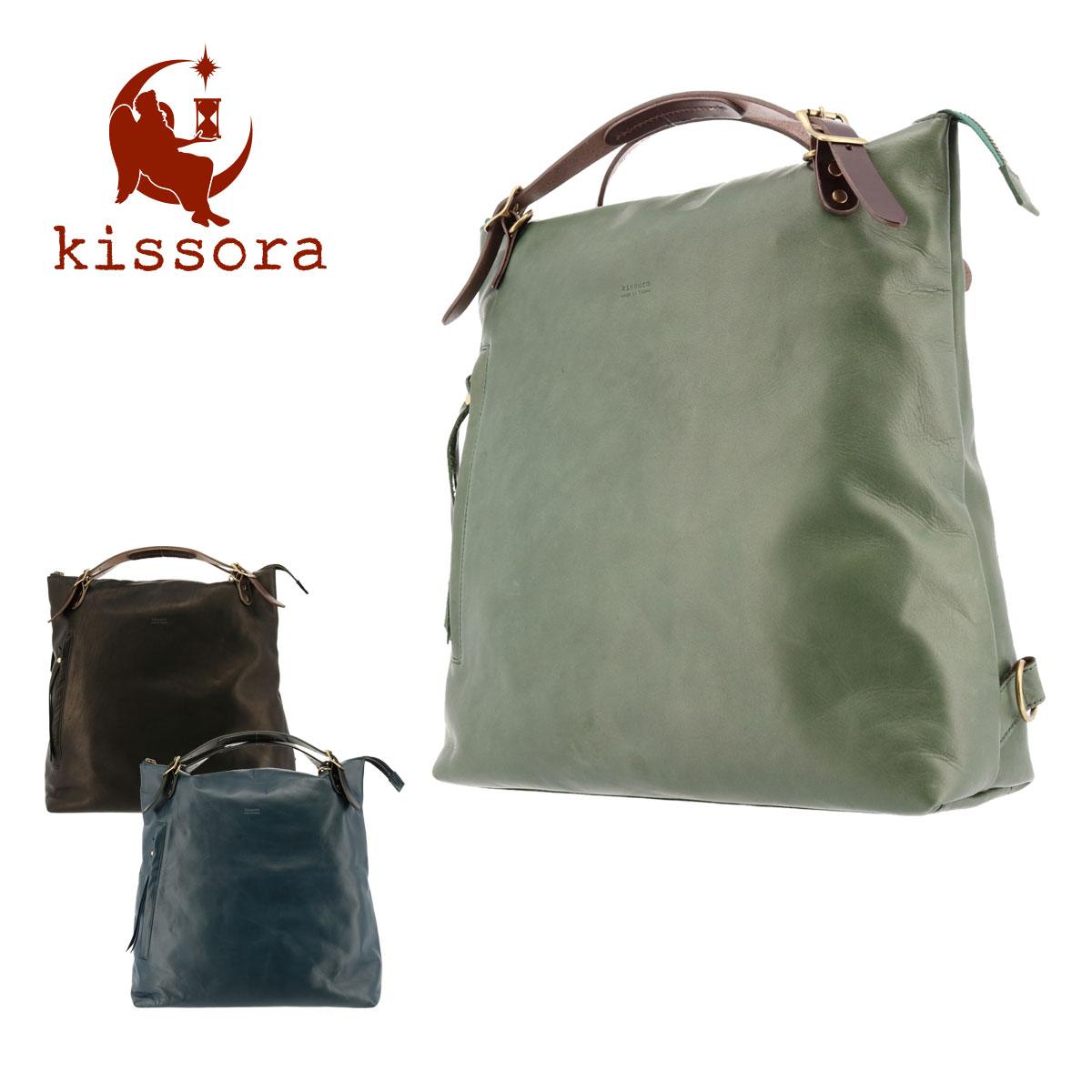 リュック 本革 kissora キソラ KILD-020 Lサイズ ホースタンニン 2WAY トートバッグ レザー 日本製 レディース