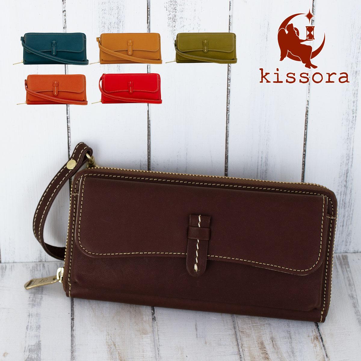 ウォレットショルダー 本革 kissora キソラ KIOB-021 アマーレ ショルダーバッグ 長財布 財布 ポシェット レザー 日本製 レディース