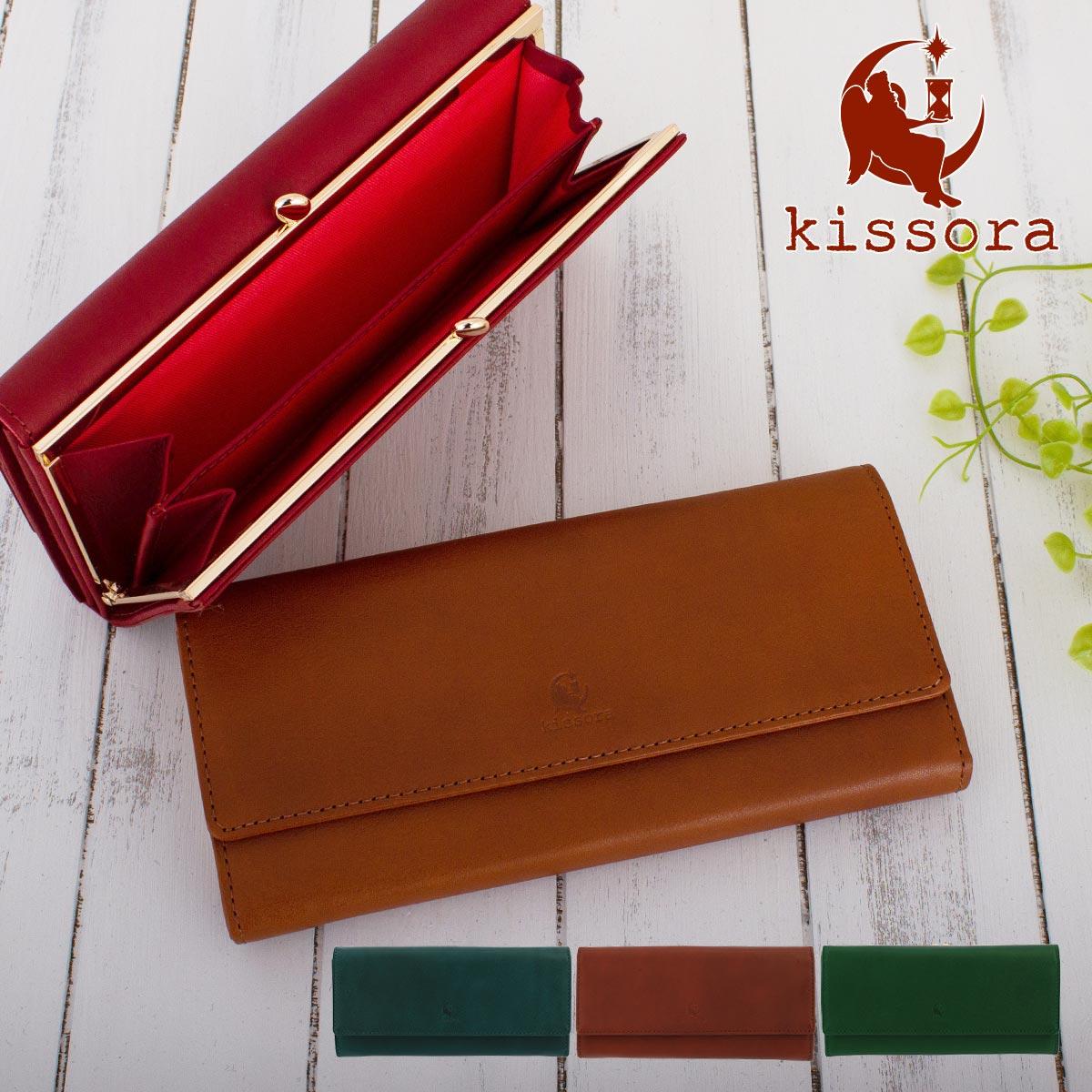 長財布 本革 kissora キソラ KITL-099 ウォッシャブルナッパ がま口 財布 レザー 日本製 レディース