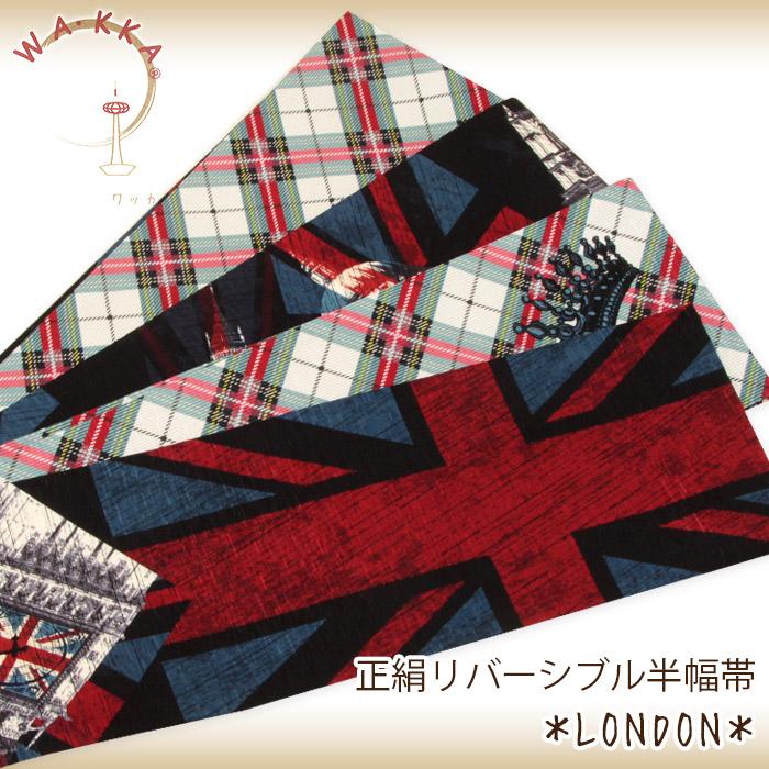 半巾帯【あす楽対応】*WA・KKA*正絹リバーシブル半巾帯黒×青赤系*LONDON*半巾帯 半幅帯 リバーシブル WA・KKA わっか 正絹