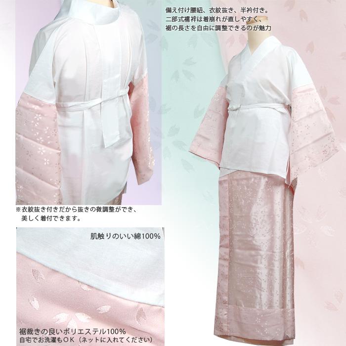 【あす楽対応】二部式襦袢 桜模様<4色>二部式 襦袢 半衿付 着物 和装小物 その他 肌襦袢 ジュバン 便利品 その他 襦袢 半衿 お得な半襟付長襦袢 二分式