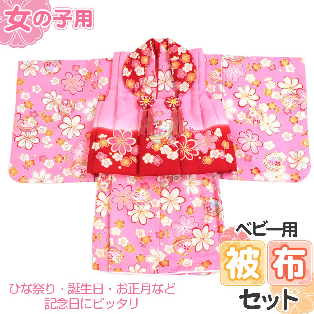 二部式ベビー被布セット 女の子用 <花うさぎ> 日本製<ピンク/梅> 0~1歳 【あす楽対応 被布 セット 晴れ着 きもの 着物 女の子 小物 和装 0~1歳 ピンク】