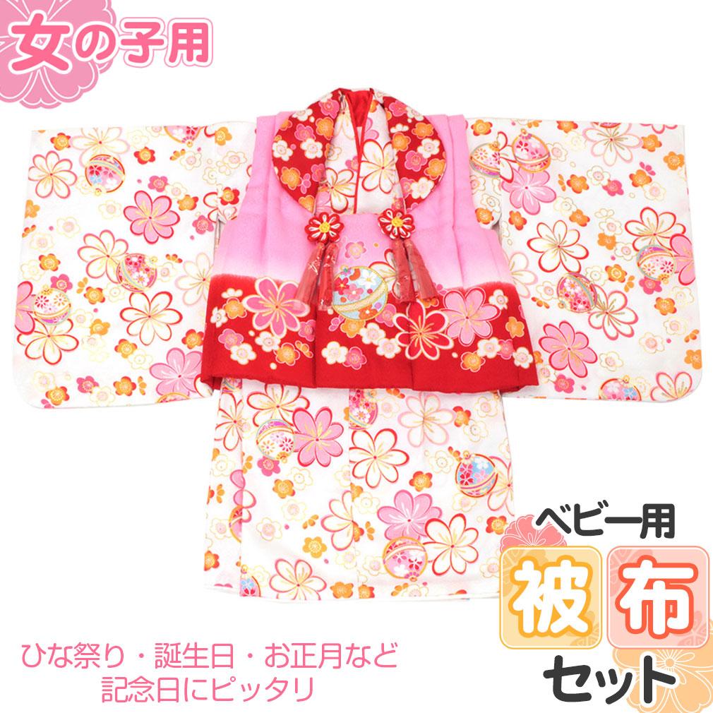 二部式ベビー被布セット 女の子用 <花うさぎ> 日本製<ピンク・白/梅> 0~1歳 【あす楽対応 被布 セット 晴れ着 きもの 着物 女の子 小物 和装 0~1歳 ピンク 白】