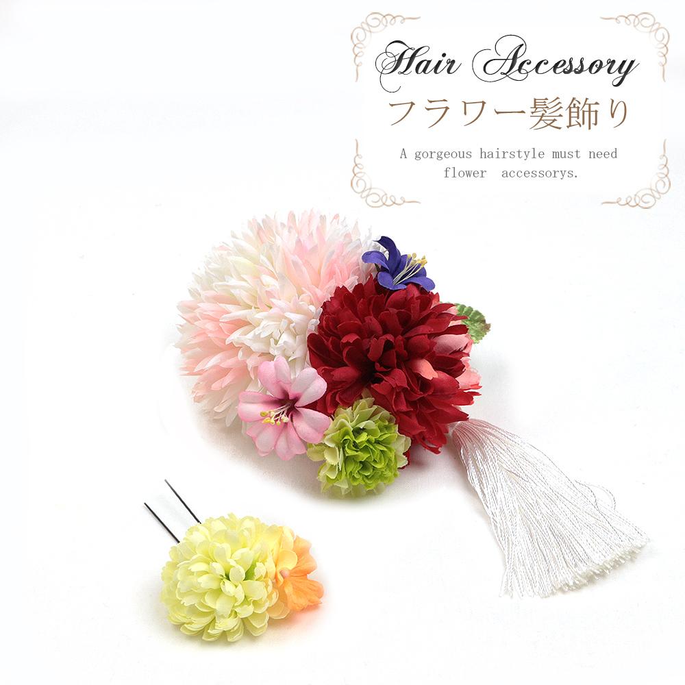 振袖 髪飾り 成人式 「ピンポンマム 3カラー レッド グリーン ホワイト」 《新品》 古典 振袖用 パーティー 袴 モダン 結婚式