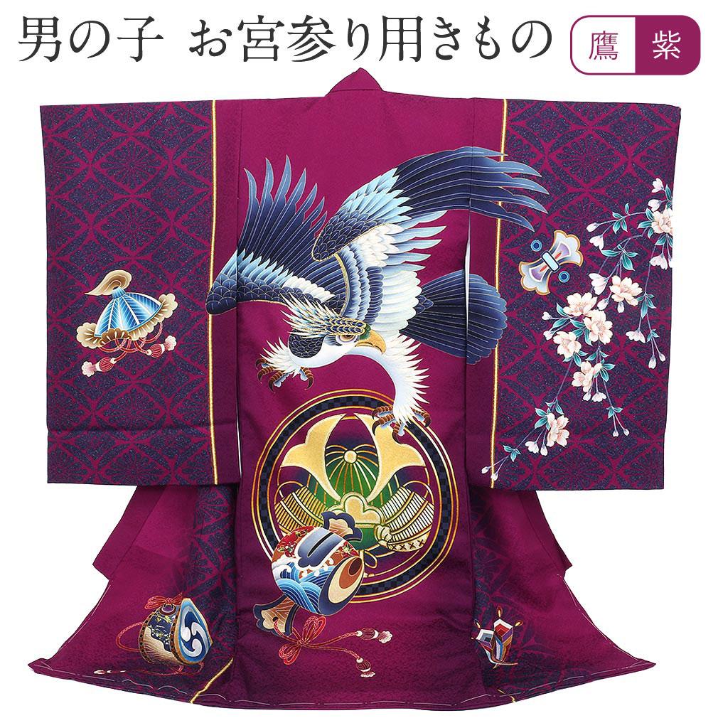お宮参り 男の子 着物 産着 紫 鷹に兜紋 打ち出の小槌 正絹 祝い着 のしめ 掛け着 初着 服装 赤ちゃん 販売