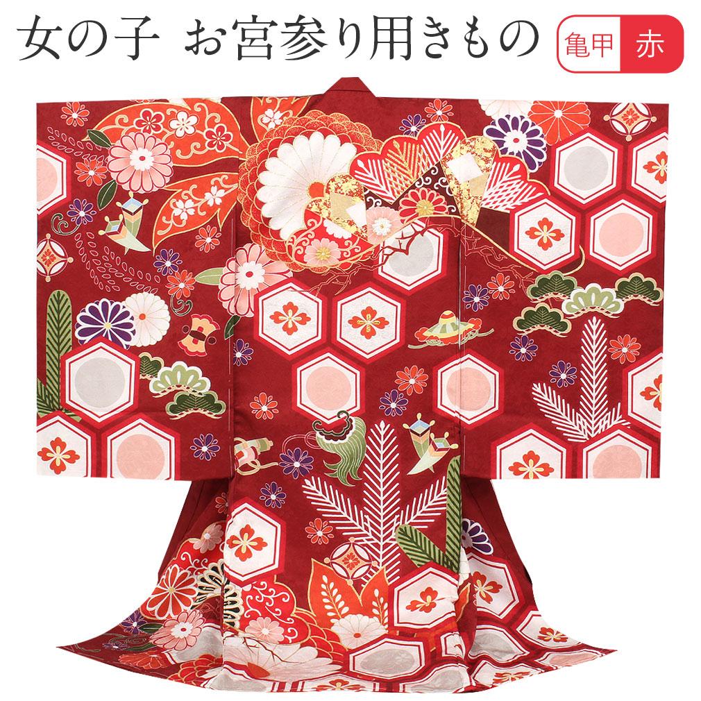 お宮参り 女の子 着物 産着 えんじ 菊 松 亀甲花菱 正絹 祝い着 のしめ 掛け着 初着 服装 赤ちゃん 販売
