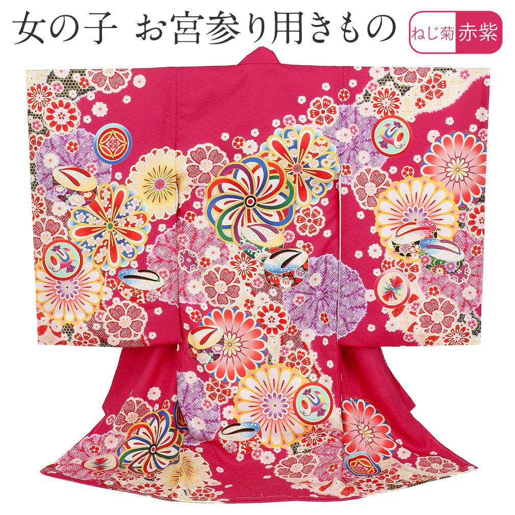 お宮参り 女の子 着物 産着 赤紫 ねじ菊にこっぽり 正絹 祝い着 のしめ 掛け着 初着 服装 赤ちゃん 販売