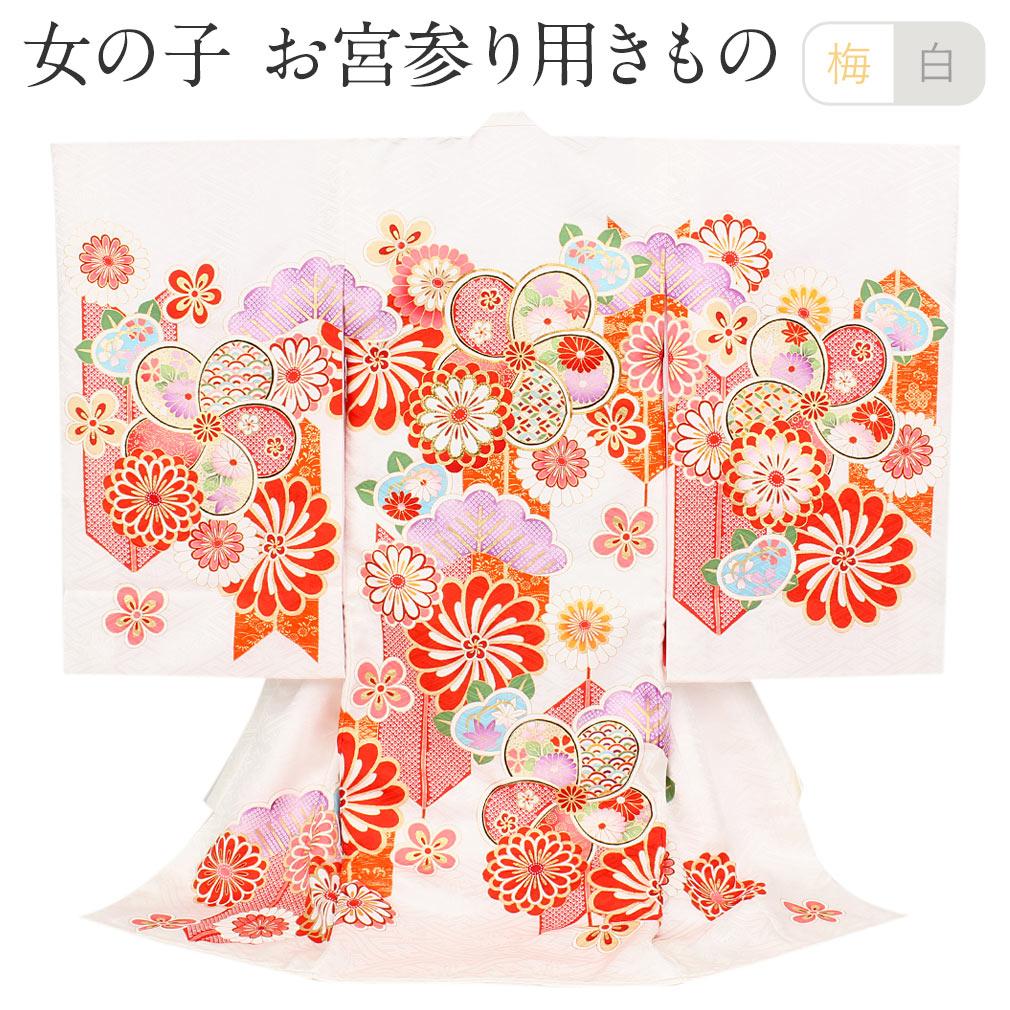 お宮参り 女の子 着物 産着 白 梅 菊 正絹 祝い着 のしめ 掛け着 初着 服装 赤ちゃん 販売 日本製