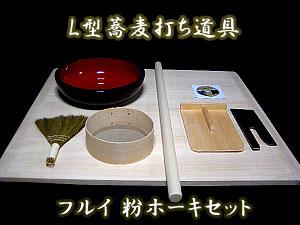 【L型】蕎麦打ち道具「フルイ」「粉ホーキ」セット【そば打ちセット】送料無料