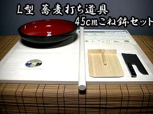 【L型】蕎麦打ち道具 45cmこね鉢セット【そば打ちセット】送料無料