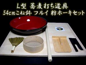 【L型】蕎麦打ち道具 54cmこね鉢 フルイ 粉ホーキセット【そば打ちセット】送料無料