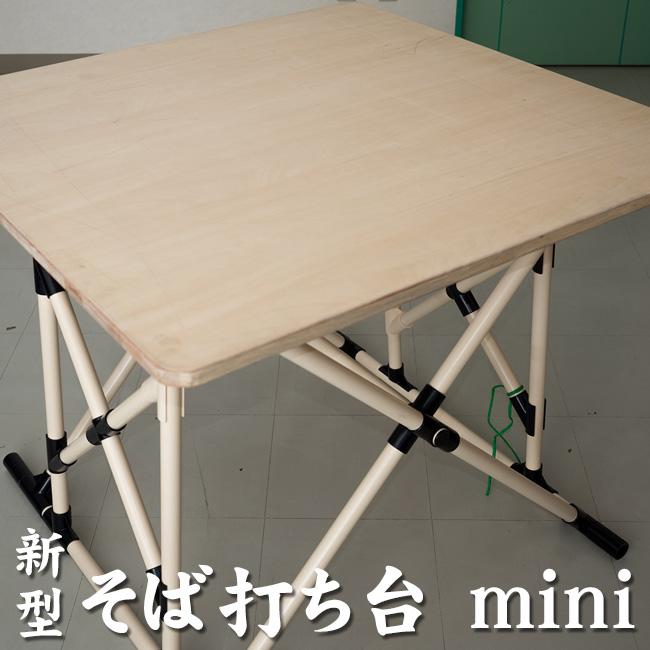 新型そば打ち台mini【送料無料】組み立て簡単で持ち運び便利 小型軽量蕎麦打ち台