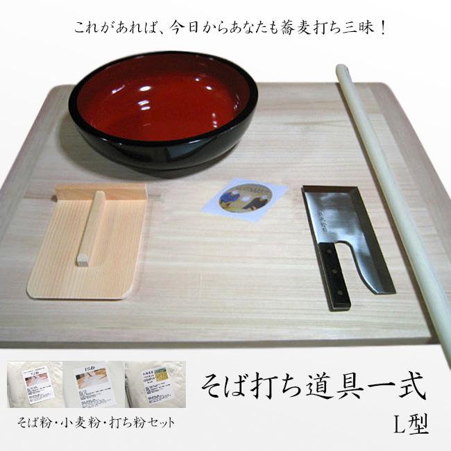 【L型】そば打ち道具一式、そば粉・小麦粉【強力粉】・打ち粉セット≪このセットで今すぐ、蕎麦打ちが楽しめます。≫送料無料