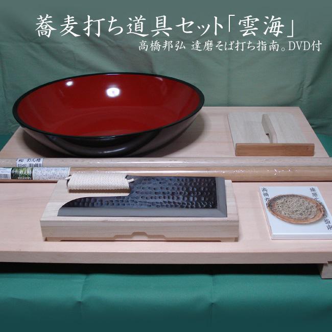 蕎麦打ち道具セット「雲海」・高橋邦弘 達磨そば打ち指南。DVD付