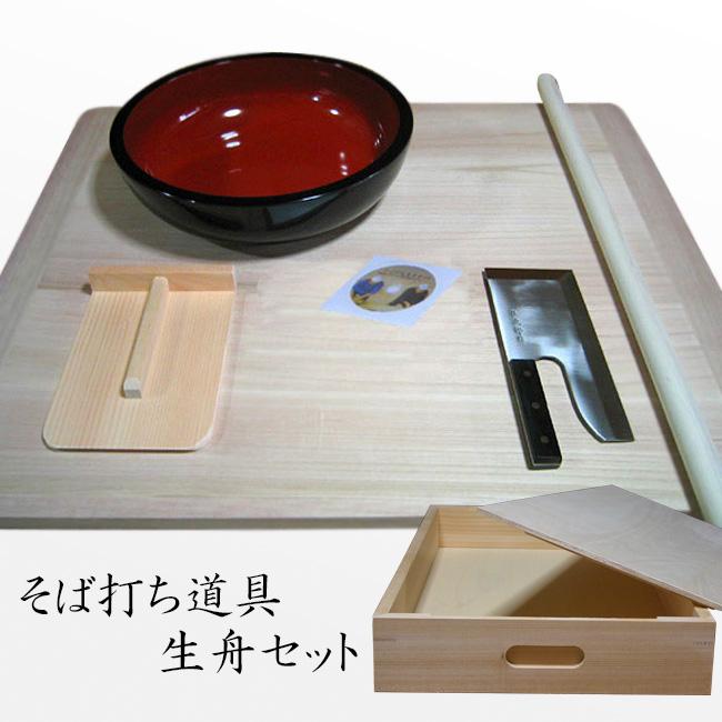 蕎麦打ち道具、生舟セット【送料無料】