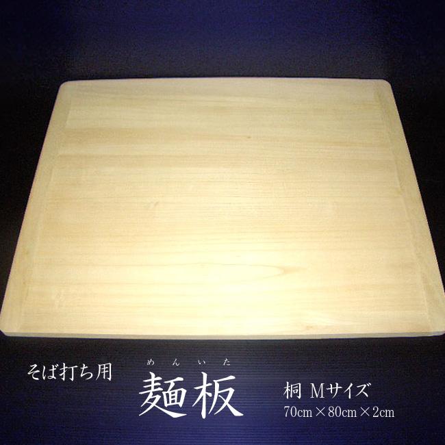 そば打ち用 麺板(めんいた) 桐 Mサイズ(70cm×80cm×厚さ2cm)【蕎麦打ち道具】送料無料