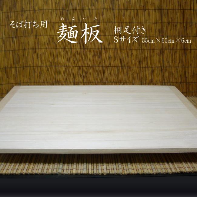 そば打ち用 麺板(めんいた) 桐足付き Sサイズ(55cm×65cm×高さ6cm)【蕎麦打ち道具】送料無料