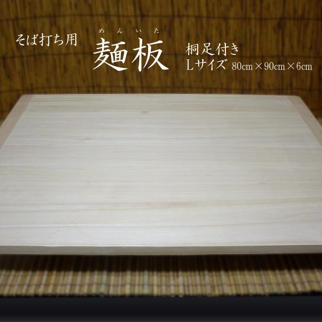 そば打ち用 麺板(めんいた) 桐足付き Lサイズ(80cm×90cm×高さ6cm)【蕎麦打ち道具】送料無料