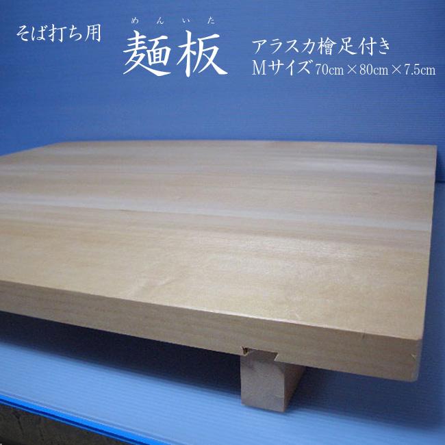そば打ち用 麺板(めんいた) アラスカ檜足付き Mサイズ(70cm×80cm×高さ7.5cm)【蕎麦打ち道具】送料無料