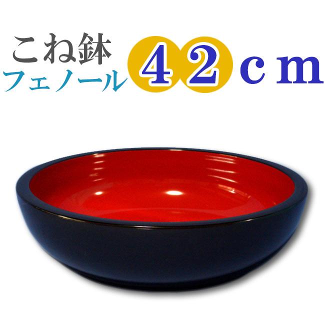 こね鉢 フェノール(木質系樹脂) 42cm(外径42.0cm 内径37.5cm 外高11.0cm 内高10.0cm)【蕎麦打ち道具】送料無料