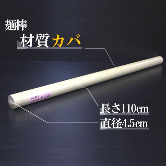 麺棒 カバ 径4.5×110センチ【蕎麦打ち道具】送料無料!