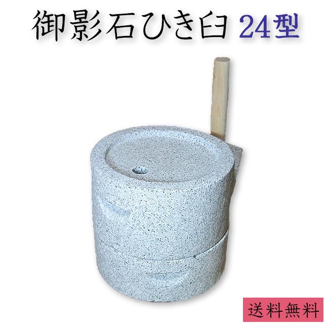 御影石 ひき臼 24型 送料無料【蕎麦打ち道具】