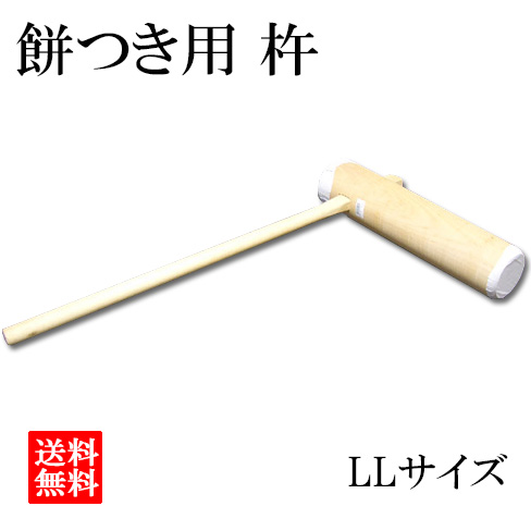 餅つき用 杵 LLサイズ【送料無料】