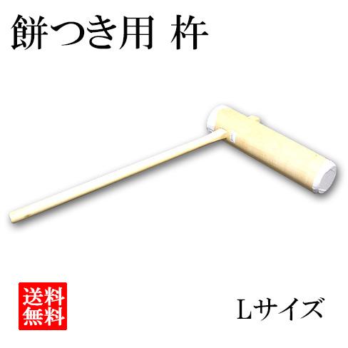 餅つき用 杵 Lサイズ【送料無料】