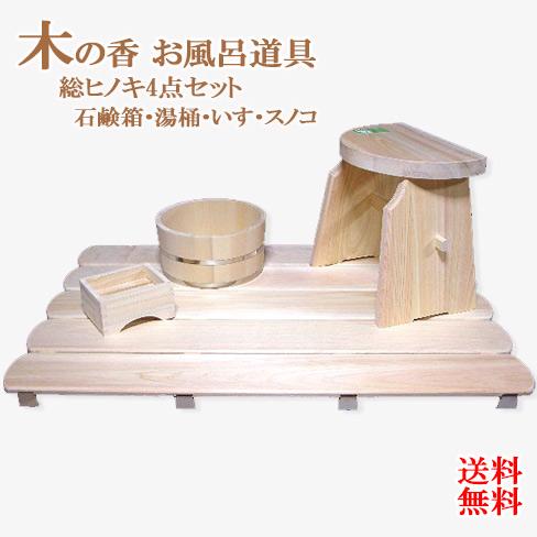【木の香 お風呂道具】総ヒノキ4点セット(石鹸箱・湯桶・いす・スノコ)送料無料!