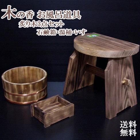 【木の香 お風呂道具】炙り木3点セット(石鹸箱・湯桶・いす)送料無料!