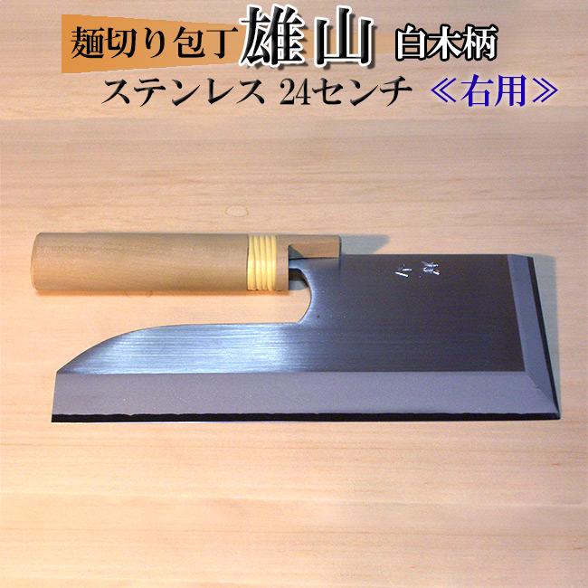 ≪右用≫麺切り包丁 ステンレス24センチ 雄山 白木柄 AUS8A鋼【蕎麦打ち道具】