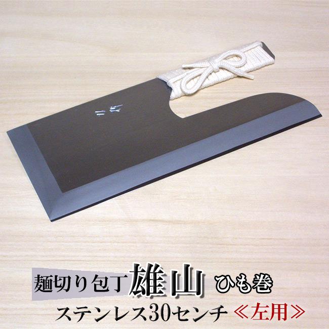 ≪左用≫麺切り包丁 ステンレス30センチ 雄山 紐巻き AUS8A鋼【蕎麦打ち道具】