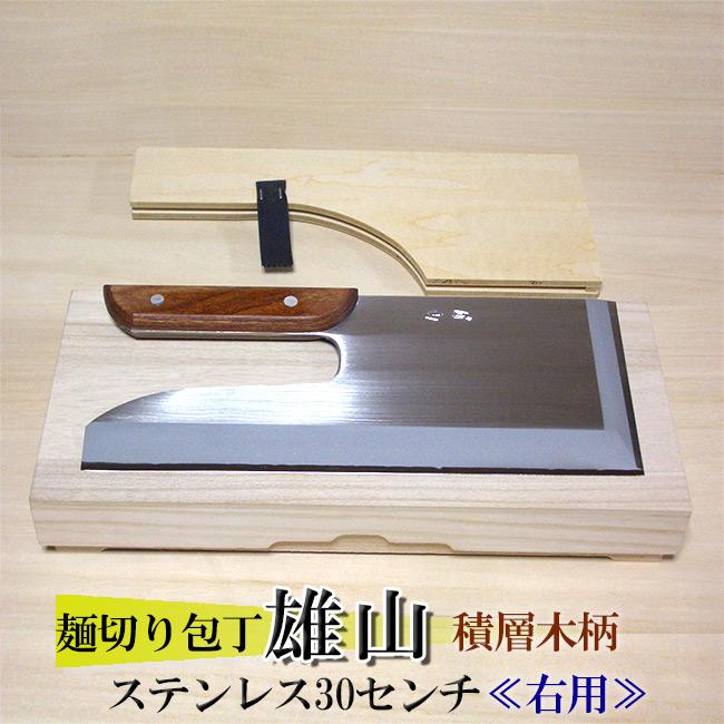 ≪右用≫麺切り包丁 ステンレス30センチ 雄山 積層 木柄 AUS8A鋼【蕎麦打ち道具】