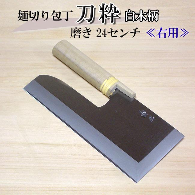 ≪右用≫麺切り包丁 磨き24センチ 刀粋 白木柄【蕎麦打ち道具】