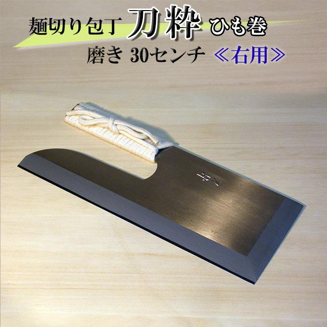 ≪右用≫麺切り包丁 磨き30センチ 刀粋 紐巻き【蕎麦打ち道具】
