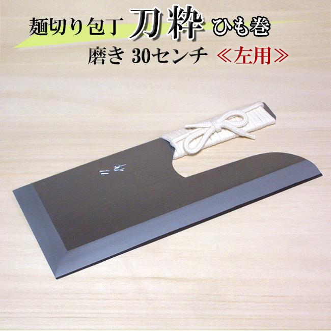 ≪左用≫麺切り包丁 磨き30センチ 刀粋 紐巻き【蕎麦打ち道具】送料無料
