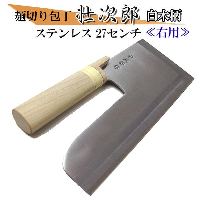 ≪右用≫麺切り包丁 壮次郎 ステンレス27cm 白木柄【蕎麦打ち道具】送料無料